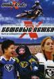 dvd диск с фильмом Бешенные детки