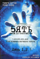 dvd диск с фильмом 5 дней до полуночи (2 dvd)