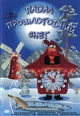 dvd диск с фильмом Падал прошлогодний снег. Сборник мультфильмов