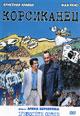 dvd диск с фильмом Корсиканец