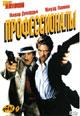dvd диск с фильмом Профессионалы