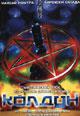 dvd диск с фильмом Колдун