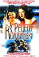 dvd диск с фильмом Рецепт колдуньи