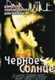 dvd диск с фильмом Черное солнце