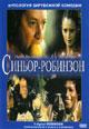 dvd диск с фильмом Синьор Робинзон