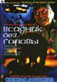 dvd диск с фильмом Сонная лощина 2: Всадник без головы (Возвращение в сонную лощину)