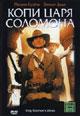 dvd диск с фильмом Копи царя Соломона (r9)