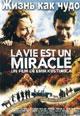 dvd диск с фильмом Жизнь как чудо