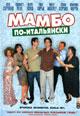 dvd диск с фильмом Мамбо по-итальянски