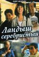 dvd диск с фильмом Ландыш серебристый