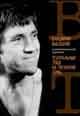 dvd диск с фильмом Владимир Высоцкий. Театральный этюд на Таганские темы (3 диска)