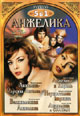 dvd диск с фильмом Анжелика 1, 2, 3, 4, 5 (5 dvd)