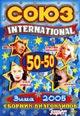 dvd диск с фильмом Союз international (зима 2005)