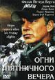 dvd диск с фильмом Огни пятничного вечера