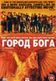 dvd диск с фильмом Город бога