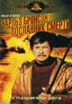 dvd диск с фильмом Посланник смерти