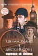 dvd диск с фильмом Весь Шерлок Холмс (6 dvd)