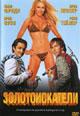 dvd диск с фильмом Золотоискатели