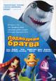 dvd диск с фильмом Подводная братва