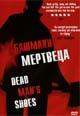 dvd диск с фильмом Башмаки мертвеца