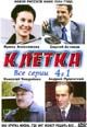 dvd диск с фильмом Клетка