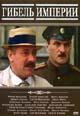 dvd диск с фильмом Гибель империи (3 диска)