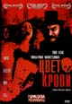 dvd диск с фильмом Цвет крови