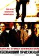 dvd диск с фильмом Вердикт за деньги (Сбежавший присяжный)