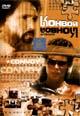 dvd диск с фильмом Конвой