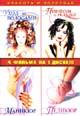dvd диск с фильмом Уход за волосами & Прически и укладки & Маникюр & Педикюр (2 dvd)