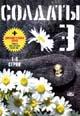 dvd диск с фильмом Солдаты 3 (6 дисков)