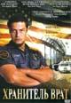 dvd диск с фильмом Хранитель врат