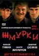 dvd диск с фильмом Жмурки