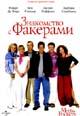dvd диск с фильмом Знакомство с Факерами