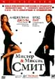 dvd диск с фильмом Мистер и миссис Смит