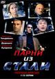 dvd диск с фильмом Парни из стали (3 dvd)