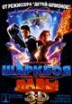 dvd диск с фильмом Приключения Шаркбоя и Лавы (2D)