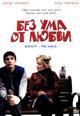 dvd диск с фильмом Без ума от любви