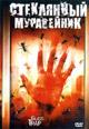 dvd диск с фильмом Стеклянный муравейник