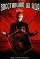 dvd диск с фильмом Восставший из ада 7: Мертвые