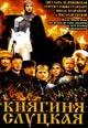 dvd диск с фильмом Княгиня Слуцкая