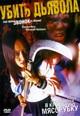 dvd диск с фильмом Убить дьявола