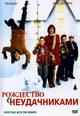 dvd диск с фильмом Рождество с неудачниками