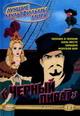 dvd диск с фильмом Черный пират (8 dvd)