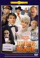 dvd диск с фильмом Ширли - Мырли