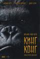 dvd диск с фильмом Кинг Конг (Специальное 2-х дисковое издание)