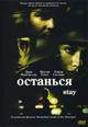 dvd диск с фильмом Останься