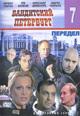 dvd диск с фильмом Бандитский Петербург 7: Передел  (4 dvd)
