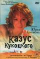 dvd диск с фильмом Казус Кукоцкого (4 dvd)