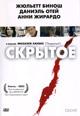 dvd диск с фильмом Скрытое (Тайник)